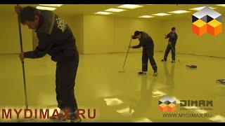 Наливной пол в гараже в Барвихе. Технология монтажа. Как делают в гараже полы, видео.(, 2016-05-21T08:55:22.000Z)