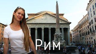 Рим. Тиволи. Прекрасная Италия. Достопримечательности и жизнь. Где остановиться в Риме - Термини.