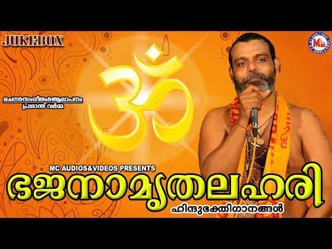 ഭജനമൃതലഹരിയുമായി-പ്രശാന്ത്-വർമ്മ-ഗാനങ്ങൾ-|prasanth-varma-devotional-songs-|-hindu-devotional