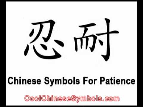 Chinese Symbol Meanings Youtube