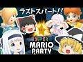 【スーパーマリオパーティ】帰ってきた!個性豊かな4人によるマリオパーティ『ゆっくり実況』PART5