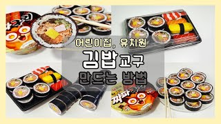 [어린이집교구-김밥만들기],역할교구, 음식교구, 김밥교…