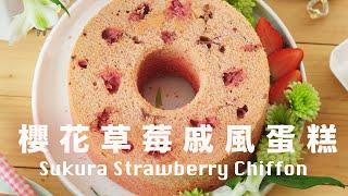無油櫻花草莓戚風蛋糕  春天少女心 Sakura Strawberry Chiffon Cake Recipe