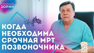 видео МРТ позвоночника