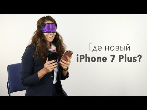 Где новый Apple iPhone 7 Plus? Угадай с закрытыми глазами
