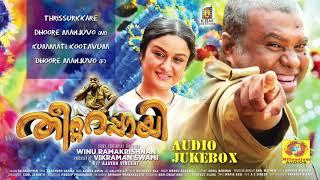 Theettarappayi Official Audio Jukebox | RLV Ramakrishnan,Sonia Agarval | Santhosh Varma | Anwer Aman