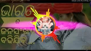 Bharata Ra Janasankhya Badhijiba New Odia Hard DJ Song New Odia Movies Abhiman All In One