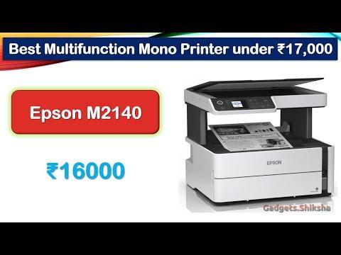 #Epson M2140 (& M2170) Multifunction Mono Printer under 17000 Rupees {हिंदी में}