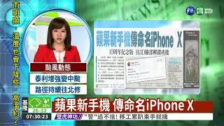 蘋果新手機 傳命名iPhone X