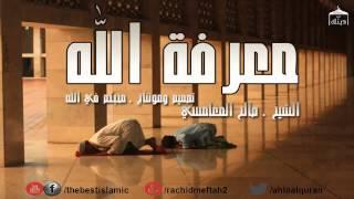 إصدار مؤثر الشيخ صالح المغامسي # ماذا تعرف عن ربك وعن عرشه !!! معرفة الله جد مؤثر