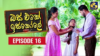 Bus Eke Iskole Episode 16 ll බස් එකේ ඉස්කෝලේ  ll 15th February 2021 Thumbnail