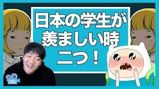 韓国学生が日本学生が裏ましい時は?日本の学生!今を楽しめ!!「フニが話す韓国と日本」