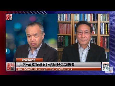 明镜编辑部 | 程晓农 陈小平:中共四十年 - 疯狂的社会主义和社会不公新起源(20190214 第381期)