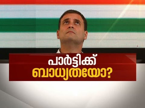 Congress rejects Rahul Gandhi's offer to resign as party president | News Hour 26 May 2019