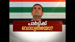 [49.40 MB] Congress rejects Rahul Gandhi's offer to resign as party president | News Hour 26 May 2019