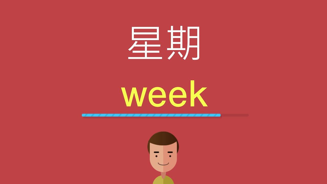 星期的英文 - YouTube