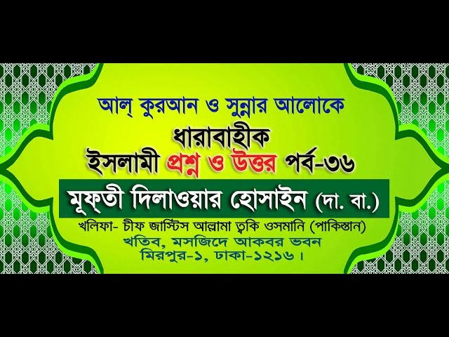 Prosno & Uttor Question & Anser  Part  36 Mufti Delowar Hossain