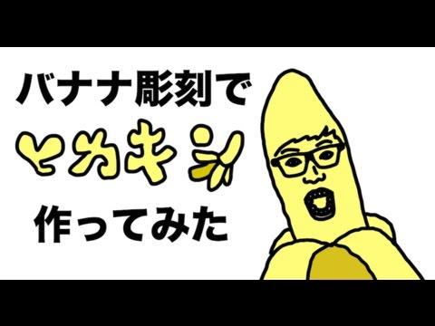 バナナ彫刻でヒカキン作ってみた!