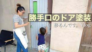 (移住古民家DIY)半日で扉の塗り替え