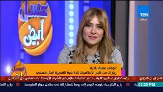 خاص لبرنامج عسل أبيض.. فوازير رمضان القادم بصوت آمال فهمي