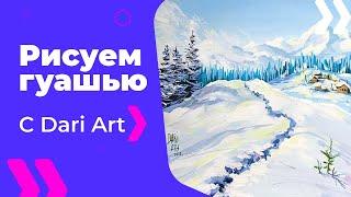 Видео урок! Рисуем гуашью зимний пейзаж с горами! #Dari_Art