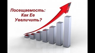 Повышение посещаемости Вашего сайта. Сделаю за 500 рублей!