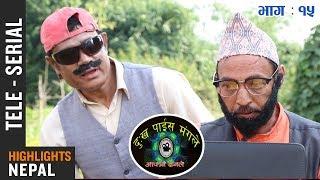 Dukha Pais Mangale Aafnai Dhangale (EP-15) - Nepali Comedy Serial 2019