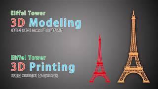 에펠탑모델링