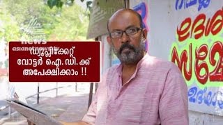 How to Get Duplicate Voter ID Card   Aadhar Balettan 17 May 2017
