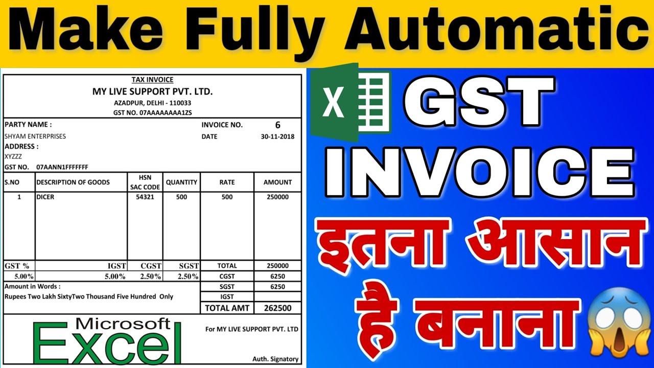 Excel में Automatic GST Invoice बनाना सीखें | Print | Save in PDF