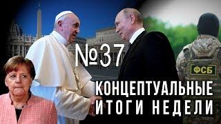 Путин строит Ватикан, польский шпион в центре России, Меркель трясет, Германия всё
