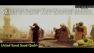 Sajda e Sahw kay Zarori Masail || Syed Saad Qadri