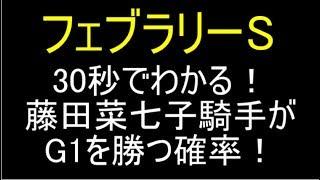 【フェブラリーステークス】30秒でわかる!藤田菜七子騎手がG1を勝つ確率! 藤田菜七子 検索動画 12