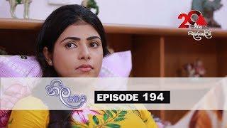Neela Pabalu | Episode 194 | 06th February 2019 | Sirasa TV Thumbnail