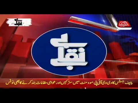 Benaqaab – 08 January 2018 - AbbTakk