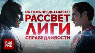 RUS   «DC Films: Рассвет Лиги Справедливости / DC Films: Dawn of the Justice League» 2016