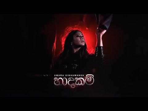 හාදකම් (Haadakam) - Umara Sinhawansa [Official Video]