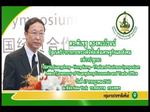งาน Guangdong   Hong Kong   Thailand Business Symposium 17 07 60