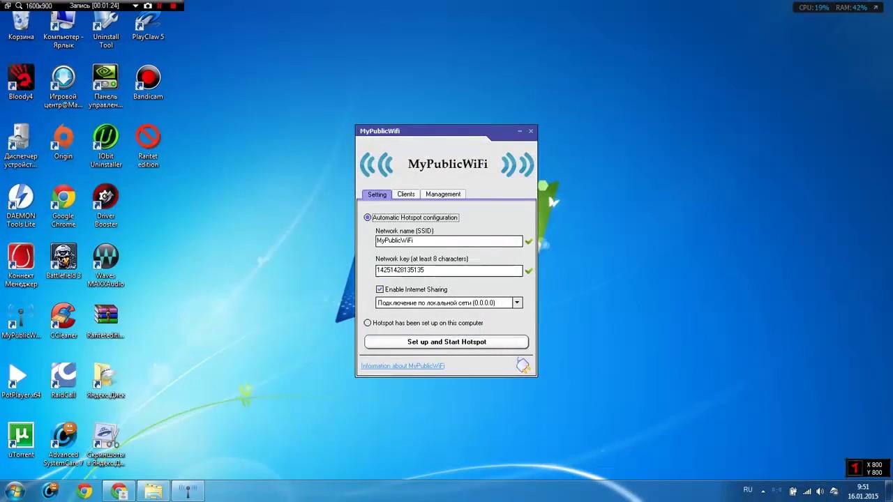 Не работает mypublicwifi на windows 10