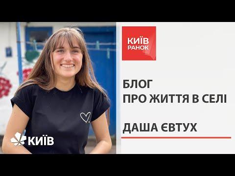 Блогерка Даша Євтух: