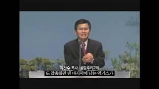 복음 (Good News) - 요한복음 3장 16절 (Feat. 옥한흠 하용조 이찬수 유기성)