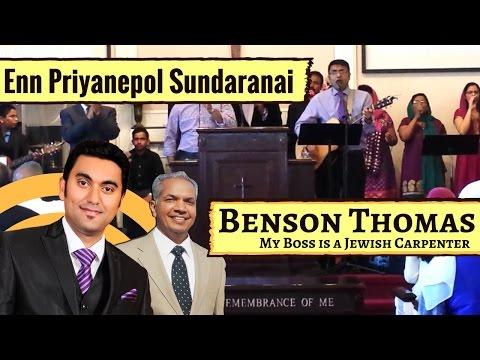 En Priyanepol Sundaranai | Malayalam Christian Worship | Benson Thomas