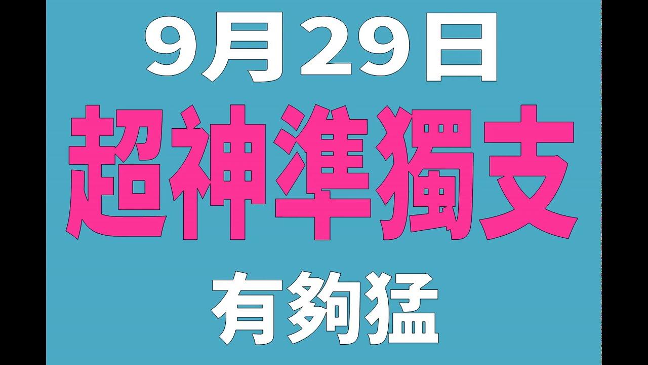 【539財神爺】 今彩539 9月29日 超準獨支