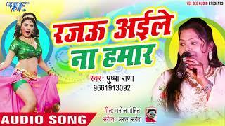 Rajau Aile Na Hamar - Lagal Holi Nearaye - Pushpa Rana - Bhojpuri Holi Songs 2019