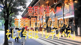 JR有楽町駅から帝国劇場へ有楽町駅からの道のり。 そして今日は「レディ...