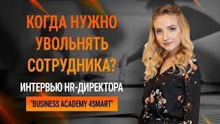 """Когда нужно увольнять сотрудника? Интервью HR-директора """"Business Academy 4SMART""""."""
