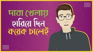 ০১. দাবা খেলায় Attack এর আন্তর্জাতিক কৌশল | দাবা খেলা | Chess Bangla | Focus Me Organization