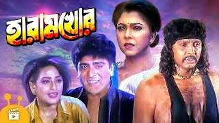 Haramkhor - হারামখোর | Bangla Movie | Amit Hasan, Rubel, Diti, Shahnaz