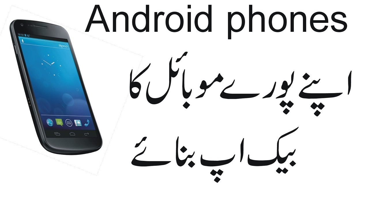 Phone Complete Phone Backup Android how to backup android phone 2017 complete androidbr net backup