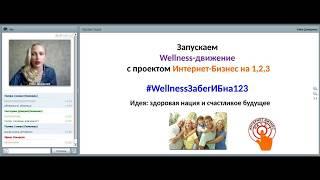 Велнес движение с Проектом  Интернет Бизнес на 1 2 3